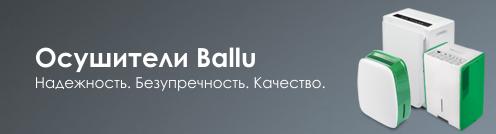 Осушители Ballu